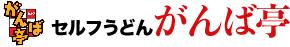 「セルフうどんのがんば亭」「とんかつ かつよし」愛媛県