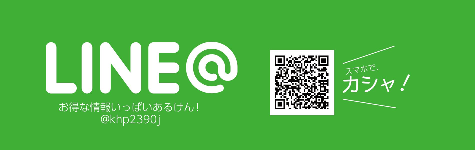 がんば亭のLINE@