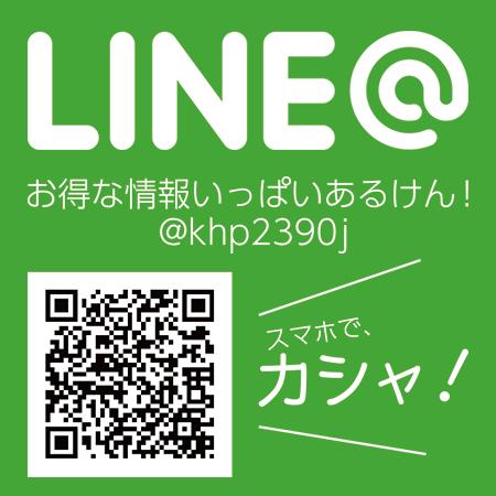 がんば亭のLINE!始まりました!!