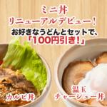ミニ丼リニューアル