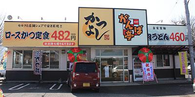 セルフうどんのがんば亭 新居浜11号店