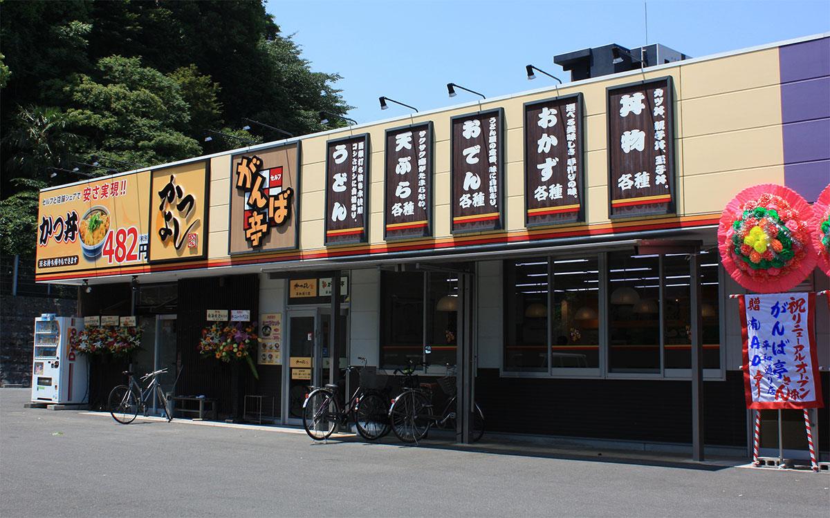 本日「がんば亭 平和通り店」リニューアルオープン!