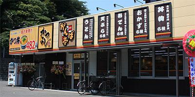 がんば亭 平和通り店