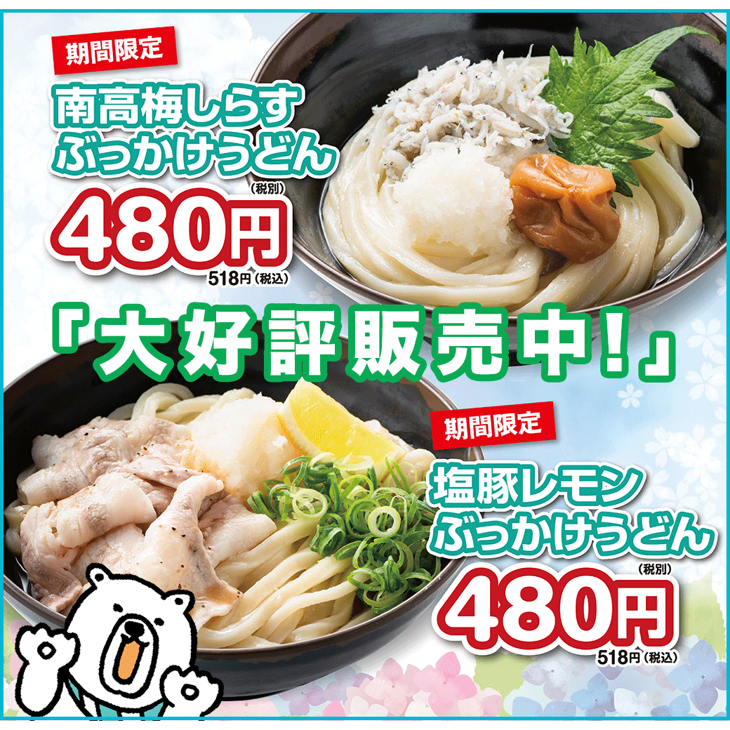 がんば亭全店で、【夏うどんフェア】開催中!