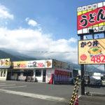 がんば亭三島店、「とんかつ かつよし」のコラボ店としてリニューアルオープン!