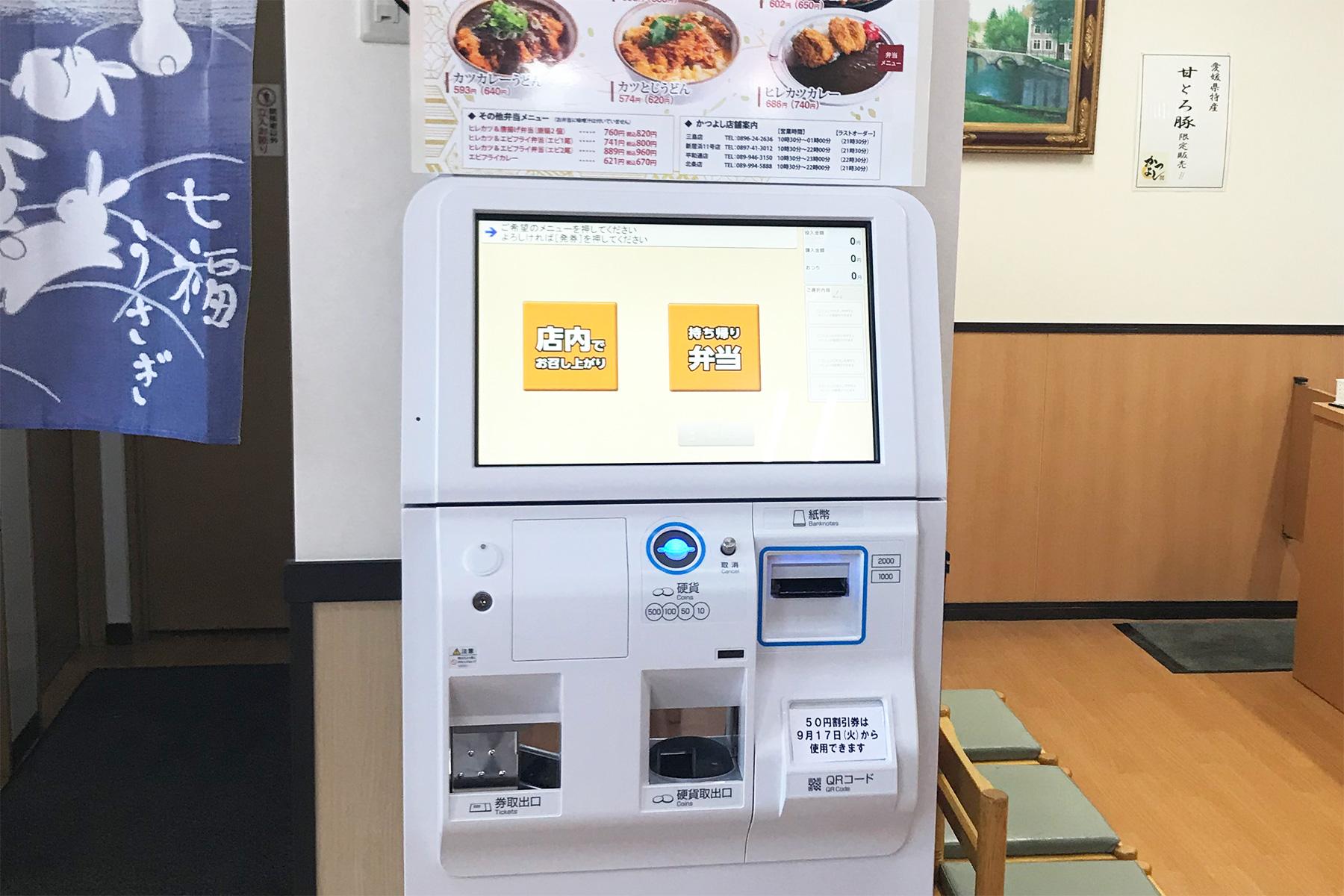 がんば亭三島店 タッチパネル券売機2