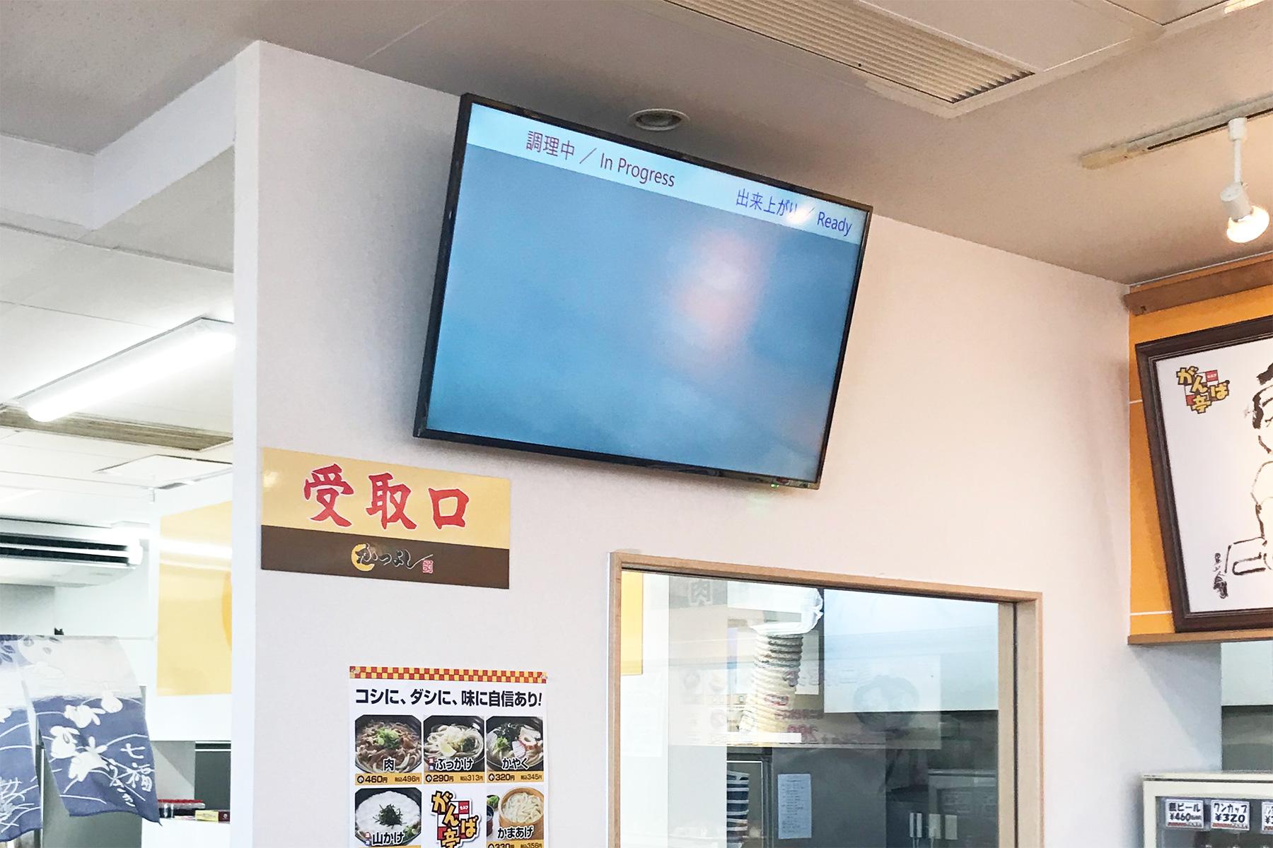 がんば亭三島店 モニター