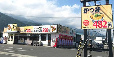 セルフうどんのがんば亭 三島店