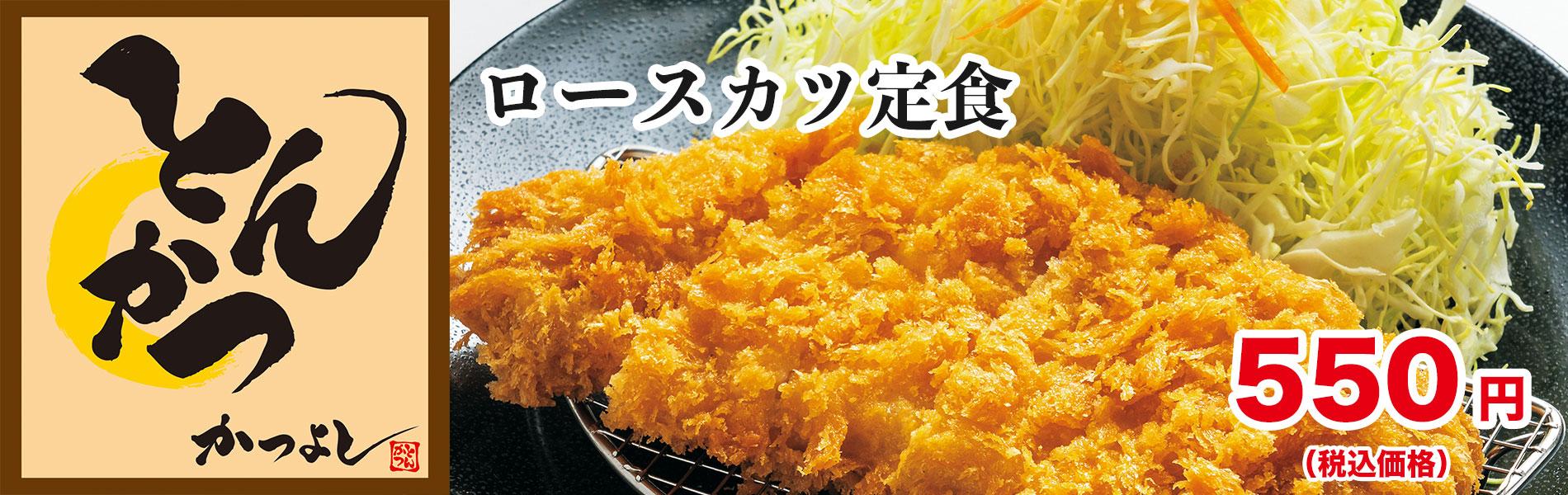 ロースカツ定食 550円(税込価格)