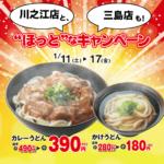 """三島店と川之江店も、""""ほっと""""なキャンペーン開催します!"""