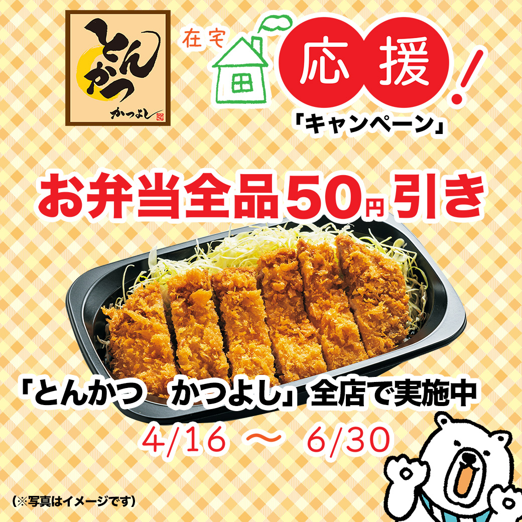"""4/16〜6/30まで「とんかつ かつよし」お弁当全品""""50円引き""""!"""