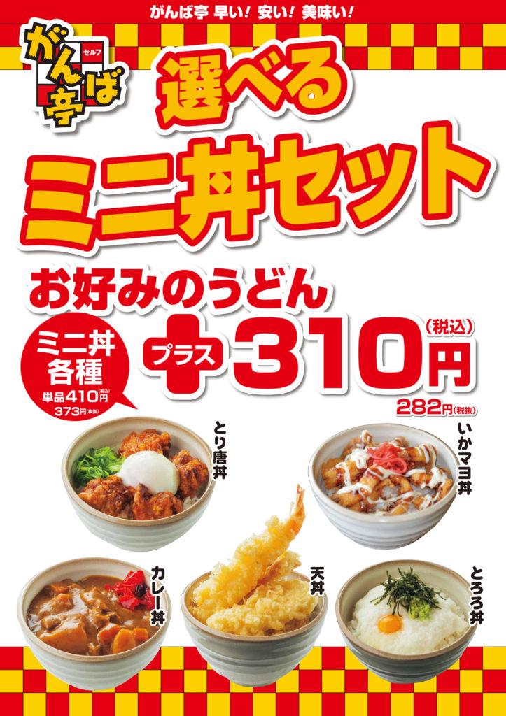 がんば亭ミニ丼セット2021年10月
